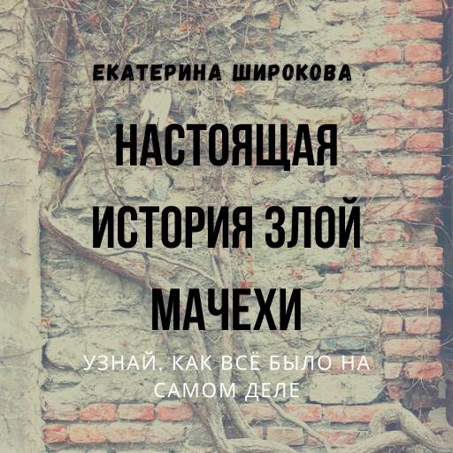 shiro-kino.ru Екатерина Широкова, купить книгу Настоящая история злой мачехи