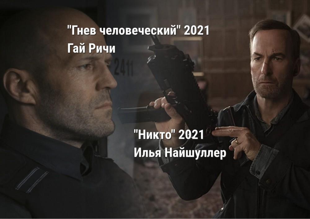 «Гнев человеческий» 2021 года (режиссёр Гай Ричи) против «Никто» 2021 года (режиссёр Илья Найшуллер)