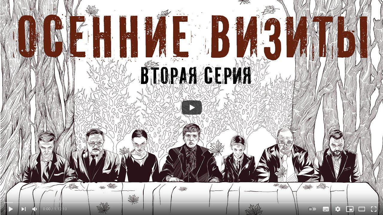 """сериал """"Осенние визиты"""" 2020 по Лукьяненко"""