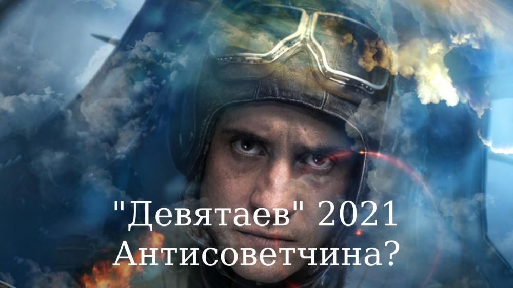 «Девятаев» 2021