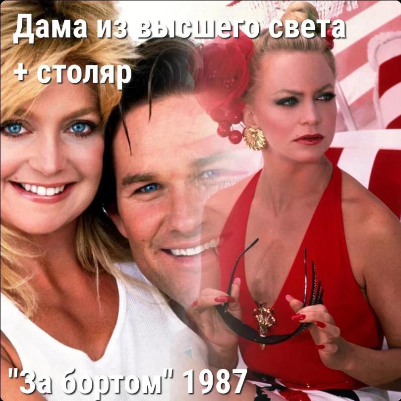 Голди Хоун, мелодрама и комедия