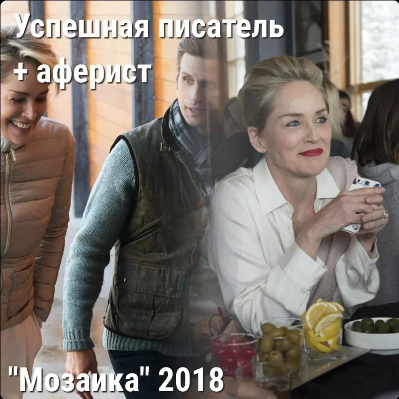Шэрон Стоун, детективный сериал