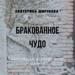 shiro-kino.ru Екатерина Широкова, купить книгу Настоящая история злой мачехи-2 Бракованное чудо