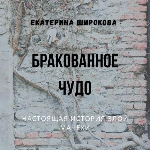 """Екатерина Широкова, """"Бракованное чудо"""" (вторая книга в серии """"Настоящая история злой мачехи"""")"""
