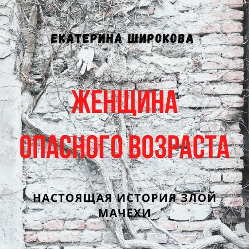 shiro-kino.ru Екатерина Широкова, купить книгу Настоящая история злой мачехи-3 Женщина опасного возраста