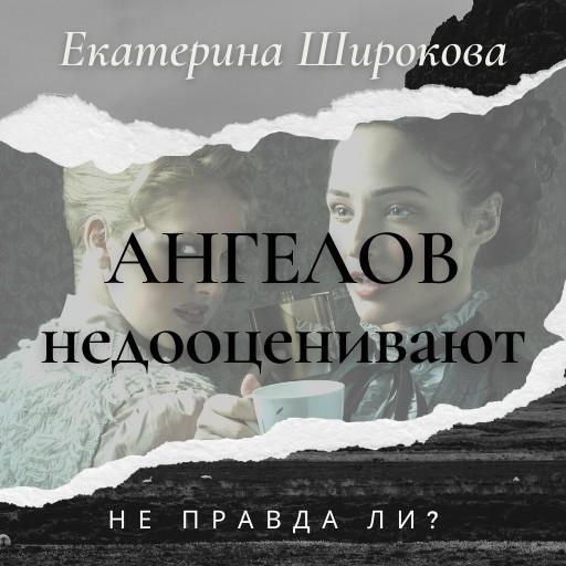 shiro-kino.ru Екатерина Широкова, купить книгу Ангелов недооценивают, не правда ли?