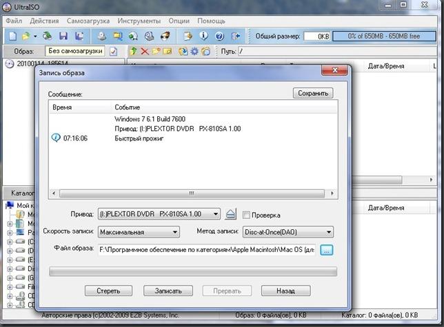 Как сделать загрузочный диск для mac os на виндовс