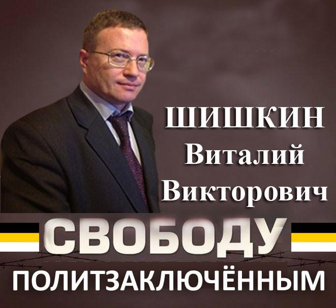 Правому политзаключенному Виталию Шишкину, естественно, отказали в УДО.Он же не бандит какой-нибудь и не вор