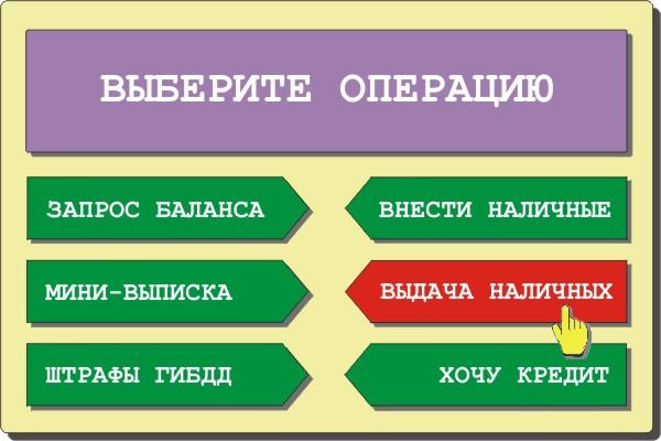 Выберите операцию