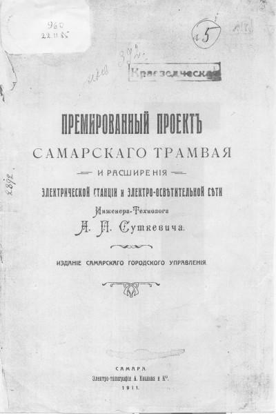 Проект Самарского трамвая