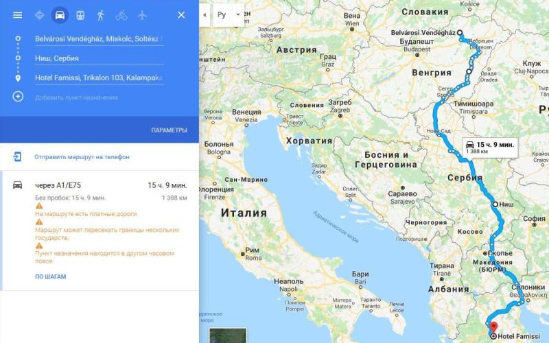 Маршрут Мишкольц (Венгрия) - Ниш (Сербия) - Каламбака (Греция)