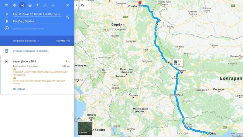 Маршрут от г. Кавала (Греция) до г. Голубац (Сербия).