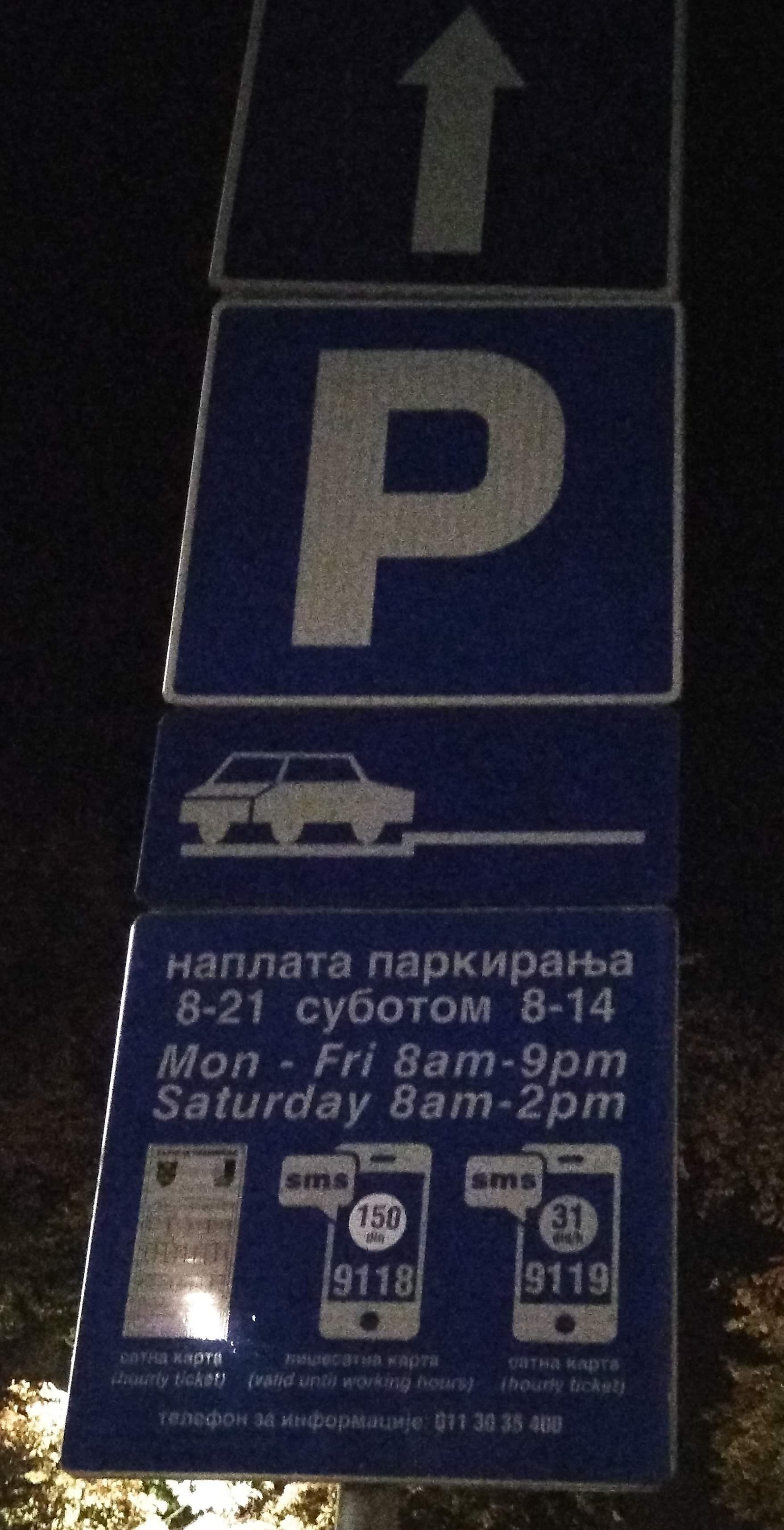 Знак зоны платной парковки в Белграде