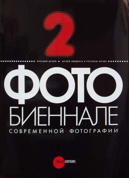 2-fotobiennale-sovremennoy-fotografii_5549585