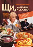krachkovskaya