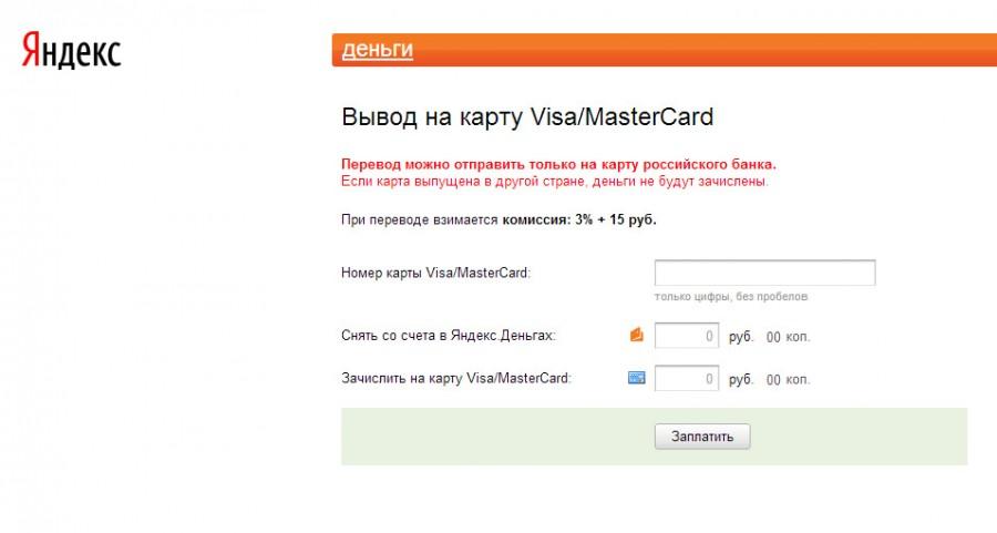 Пластиковая карта mastercard со скидкой Батайск