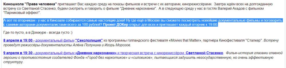 Скриншот 08.04.2014 164338-001