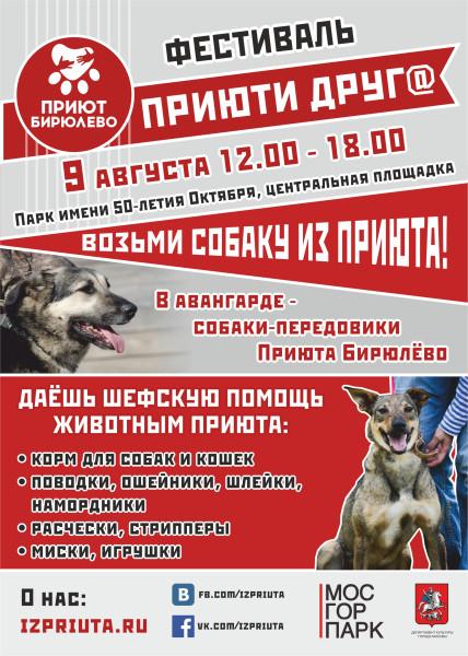 Афиша выставки собак