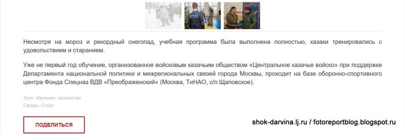Казаки3