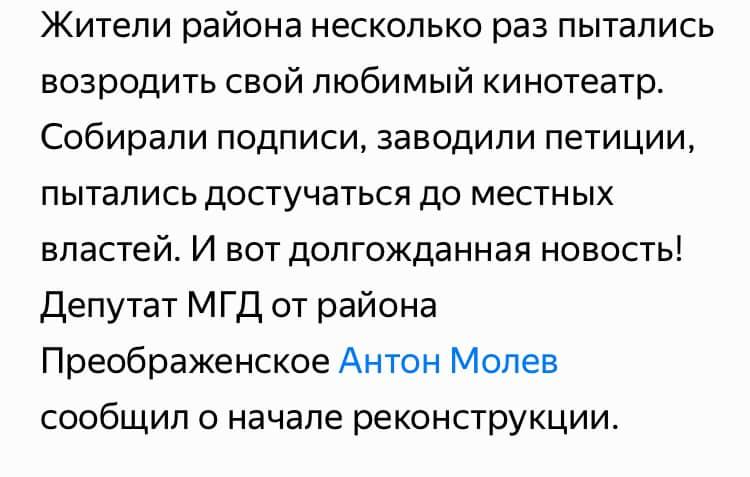Гольяново - 3