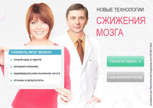 Сколько Стоит Похудение В Клинике Доктора Гаврилова.