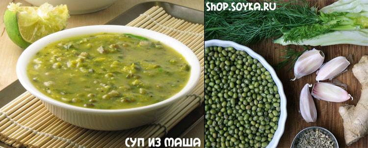 Суп из маша рецепт вегетарианский