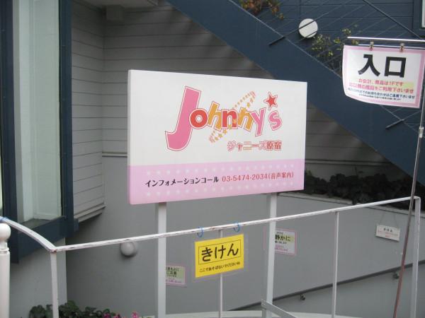 Johnny's 4
