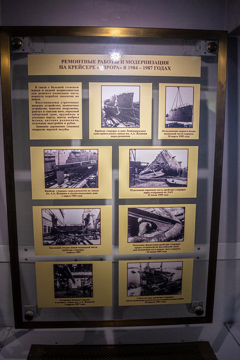 Информация о ремонте 1985 года. До этого ремонта это был реальный корабль, после него он им быть перестал (от корабля осталась только оболочка от ватерлинии и выше). С него в процессе ремонта были вырезаны две бортовых паровых машины(оставлена только центральная), срезаны 22 паровых котла (оставлены только два). В общем это музей не понятно чего, но никак не музейный корабль. Что меня очень сильно разочаровало.
