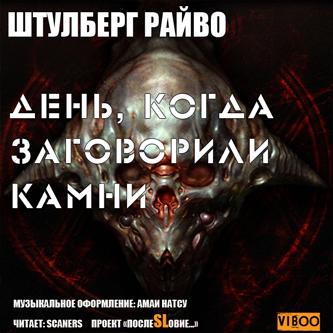 Shtulberg-Rayvo-Den-Kogda-Zagovoryli-Kamni_ab60adefedc7030d1ef62242d220a868
