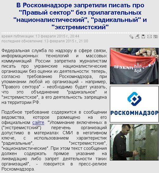 новости newsru_com - в роскомнадзоре запретили писать про правый сектор без прилагательных _националистический, радикальный и экстремистский - newsru_com_russia_13feb2015_roskomext 1