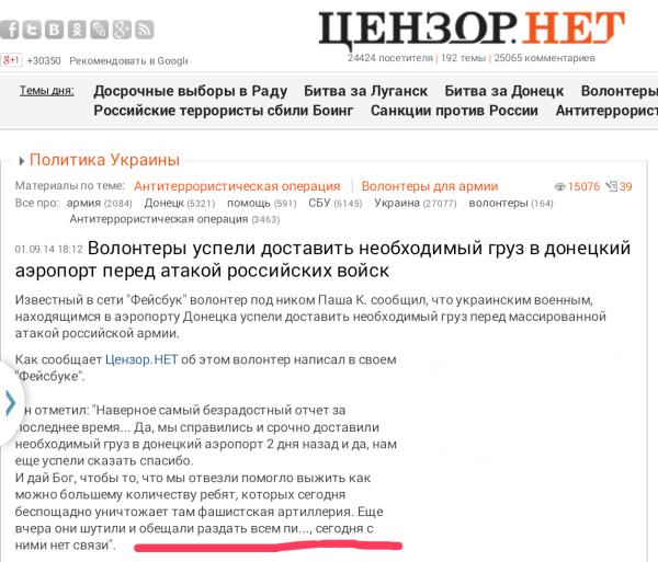 СВЯЩЕННАЯ ВОЙНА - Страница 39 424260_600