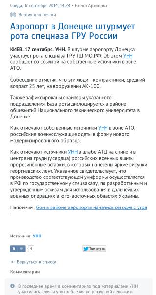СВЯЩЕННАЯ ВОЙНА - Страница 3 442912_600