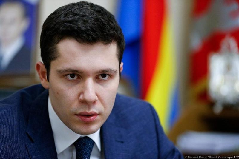 Антон Алиханов Фото: Виталий Невар/ Новый Калининград