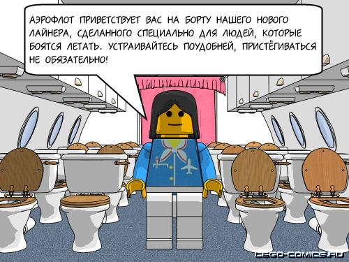 Смешные картинки аэрофлот