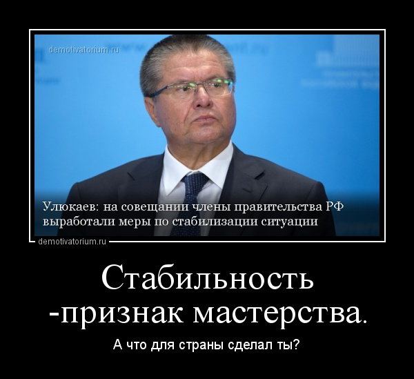demotivatorium_ru_stabilnost_priznak_masterstva