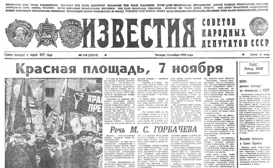 Картинки надписями, картинки газета известия