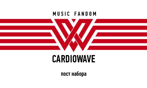 Cardiowave на ФБ