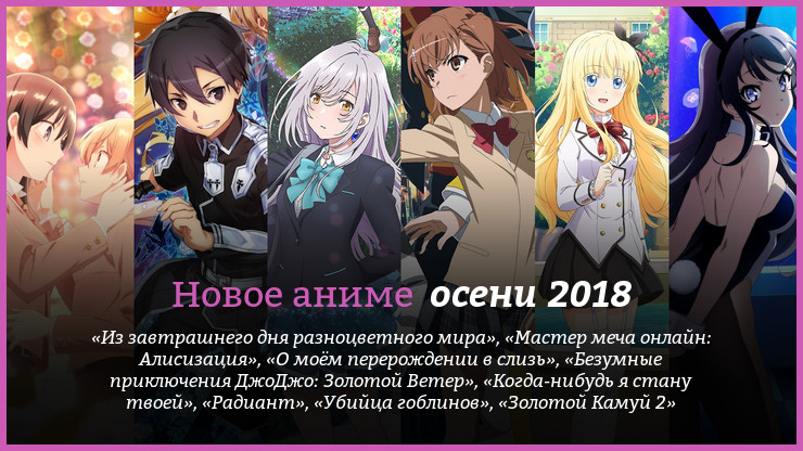 anime-fall-2018.jpg