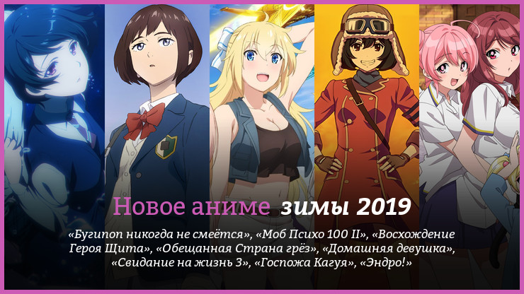 anime-winter-2019.jpg