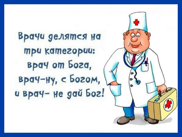 Открытка врачу от бога