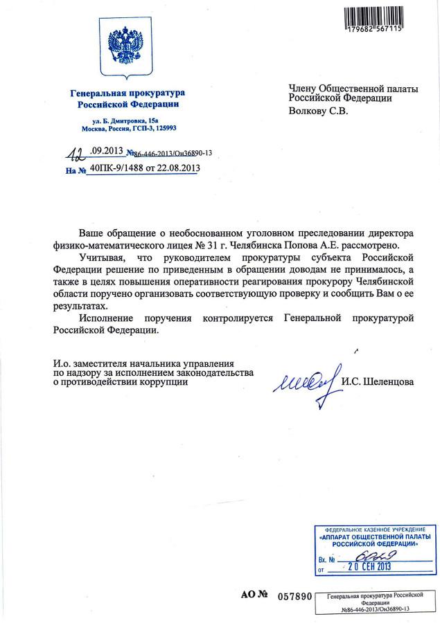 Ответ Волкову от  ГП РФ