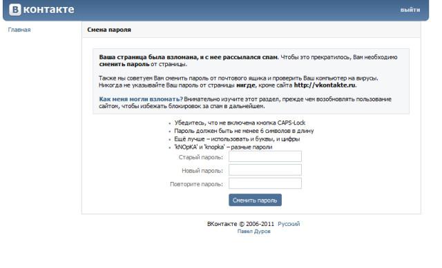 Как в контакте поменять пароль на новый