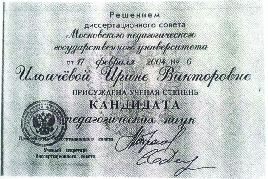 diplom_yliych_02