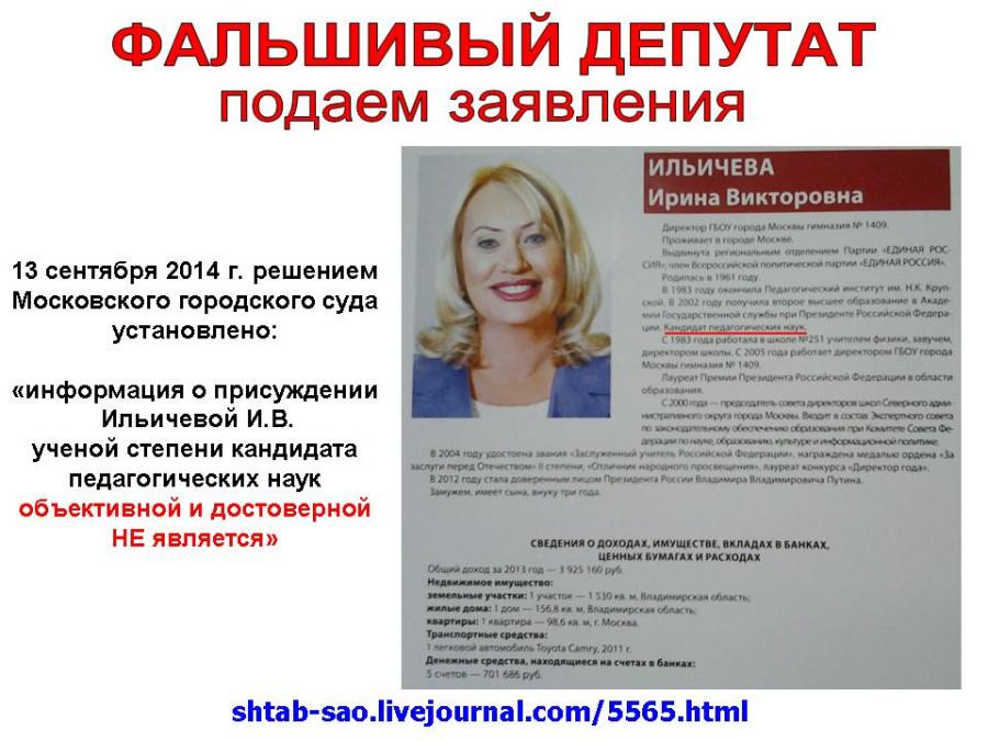 Ilyicheva_deputat_OUT
