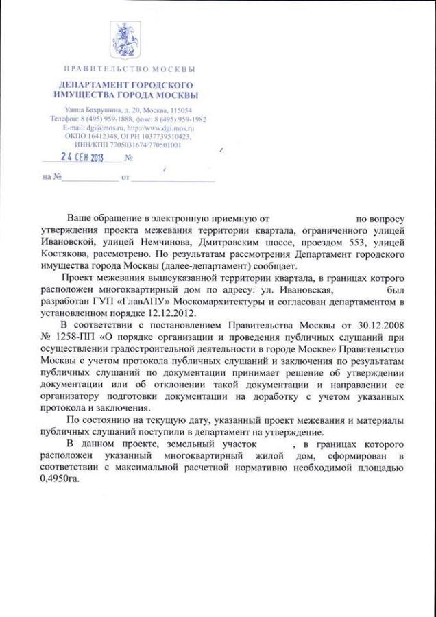 Ответ от Департамента городского имущества гор. Москвы