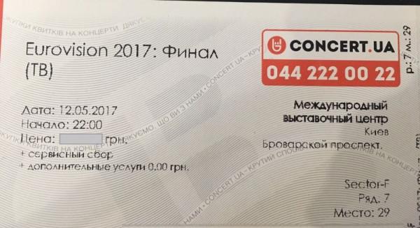 442237648_3_1000x700_prodam-bilety-na-grand-final-tv-na-2200-12-maya-bilety_rev001
