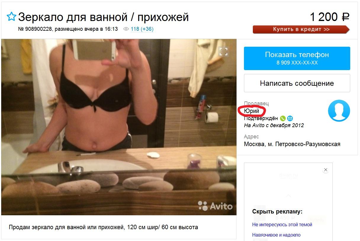 зеркало Юрий