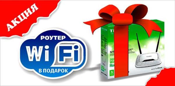 Интернет в подарок с роутером 113
