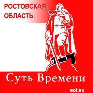 ВКонтакте: Суть времени - Ростовская область