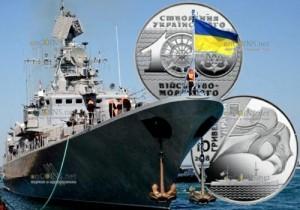 ukraina-moneta-10-griven-100-letie-sozdaniya-vmf-ukrainy